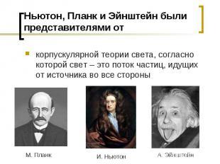 Ньютон, Планк и Эйнштейн были представителями от корпускулярной теории света, со