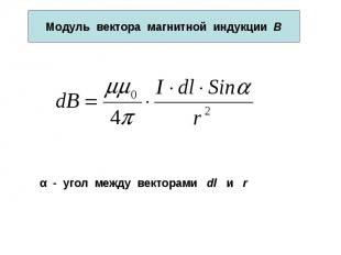 Модуль вектора магнитной индукции В