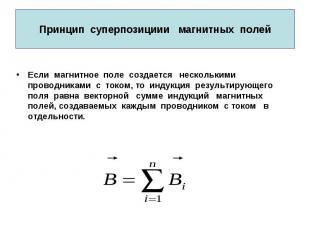 Принцип суперпозициии магнитных полей Если магнитное поле создается несколькими