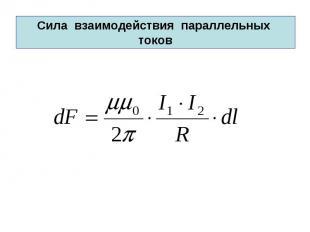 Сила взаимодействия параллельных токов