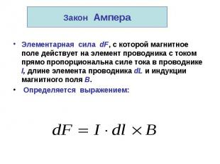 Закон Ампера Элементарная сила dF, с которой магнитное поле действует на элемент