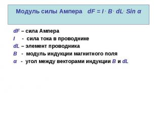 Модуль силы Ампера dF = I . B . dL. Sin α dF – сила Ампера I - сила тока в прово