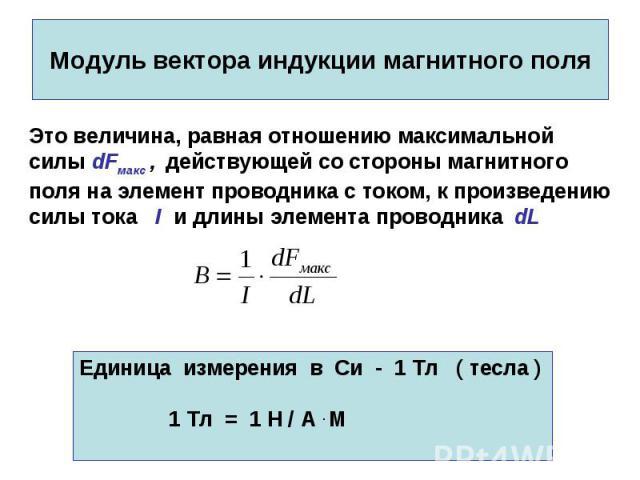 Модуль вектора индукции магнитного поля