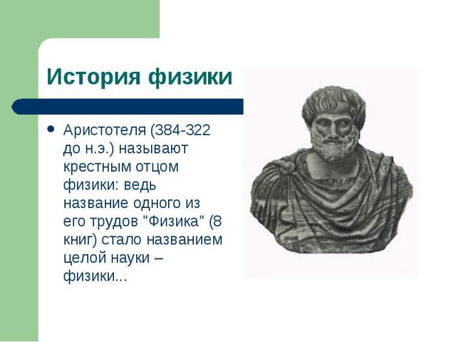 """Аристотеля (384-322 до н.э.) называют крестным отцом физики: ведь название одного из его трудов """"Физика"""" (8 книг) стало названием целой науки – физики... Аристотеля (384-322 до н.э.) называют крестным отцом физики: ведь название одного из …"""