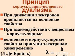 Принцип корпускулярно-волнового дуализма При движении электронов проявляются их