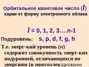 Орбитальное квантовое число (l) харак-ет форму электронного облака Орбитальное к