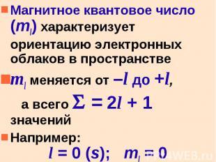 Магнитное квантовое число (ml) характеризует ориентацию электронных облаков в пр