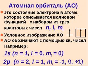 Атомная орбиталь (АО) это состояние электрона в атоме, которое описывается волно