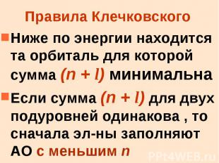 Правила Клечковского Ниже по энергии находится та орбиталь для которой сумма (n