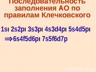Последовательность заполнения АО по правилам Клечковского 1sι 2s2pι 3s3pι 4s3d4p