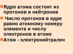 Ядро атома состоит из протонов и нейтронов Ядро атома состоит из протонов и нейт