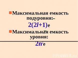 Maксимальная емкость подуровня: Maксимальная емкость подуровня: 2(2l+1)e Максима