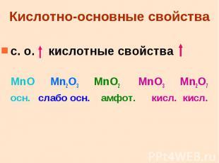 Кислотно-основные свойства с. о. кислотные свойства MnO Mn2O3 MnO2 MnO3 Mn2O7 ос