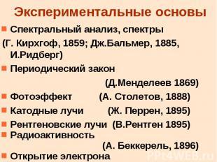 Экспериментальные основы Спектральный анализ, спектры (Г. Кирхгоф, 1859; Дж.Баль