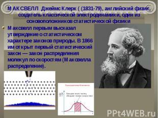 МАКСВЕЛЛ Джеймс Клерк ( (1831-79), английский физик, создатель классической элек