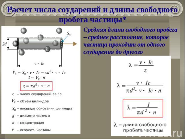Расчет числа соударений и длины свободного пробега частицы*
