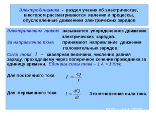 Электродинамика - раздел учения об электричестве, в котором рассматриваются явле