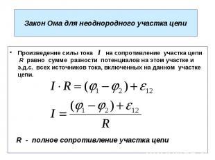 Закон Ома для неоднородного участка цепи Произведение силы тока I на сопротивлен