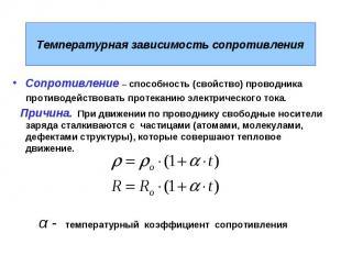 Температурная зависимость сопротивления Сопротивление – способность (свойство) п