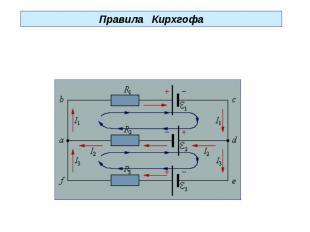 Правила Кирхгофа