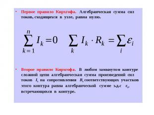 Первое правило Кирхгофа. Алгебраическая сумма сил токов, сходящихся в узле, равн