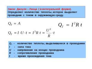 Закон Джоуля – Ленца ( в интегральной форме). Определяет количество теплоты, кот