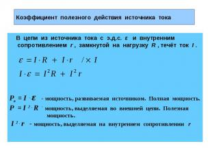 Коэффициент полезного действия источника тока В цепи из источника тока с э.д.с.