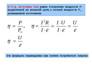 К. П. Д . источника тока равен отношению мощности P, выделяемой во внешней цепи,