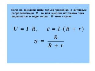 Если во внешней цепи только проводник с активным сопротивлением R , то вся энерг