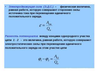 Электродвижущая сила (Э.Д.С.) – физическая величина, равная работе, которую сове
