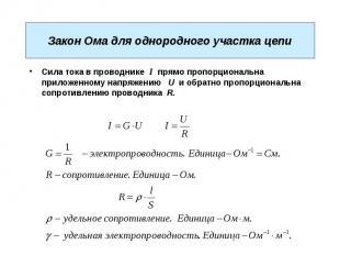 Закон Ома для однородного участка цепи Сила тока в проводнике I прямо пропорцион