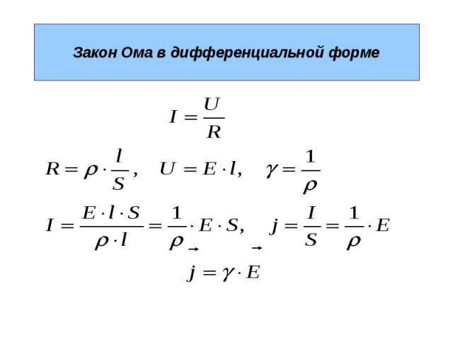 Закон Ома в дифференциальной форме