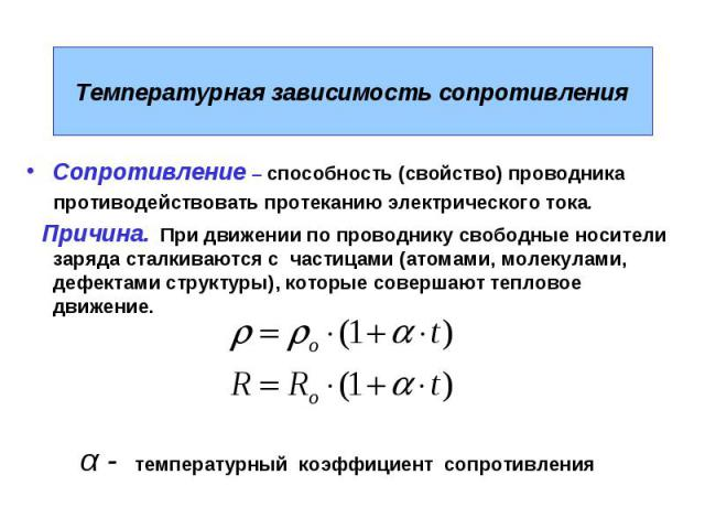 Температурная зависимость сопротивления Сопротивление – способность (свойство) проводника противодействовать протеканию электрического тока. Причина. При движении по проводнику свободные носители заряда сталкиваются с частицами (атомами, молекулами,…