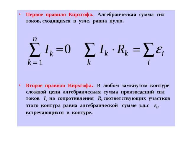 Первое правило Кирхгофа. Алгебраическая сумма сил токов, сходящихся в узле, равна нулю. Первое правило Кирхгофа. Алгебраическая сумма сил токов, сходящихся в узле, равна нулю. Второе правило Кирхгофа. В любом замкнутом контуре сложной цепи алгебраич…