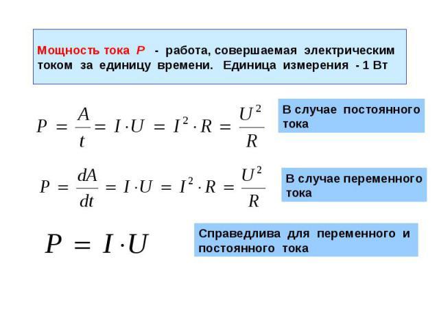 Мощность тока P - работа, совершаемая электрическим током за единицу времени. Единица измерения - 1 Вт