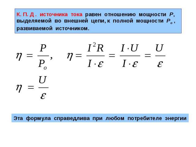 К. П. Д . источника тока равен отношению мощности P, выделяемой во внешней цепи, к полной мощности Po , развиваемой источником.