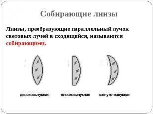 Линзы, преобразующие параллельный пучок световых лучей в сходящийся, называются