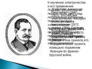 ЛОДЫГИН Александр Николаевич (1847-1923), российский электротехник. Изобрел угол