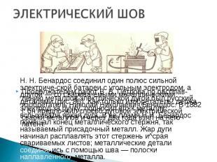 Продолжателем работ В. В. Петрова по расплавлению металлов электрической ду