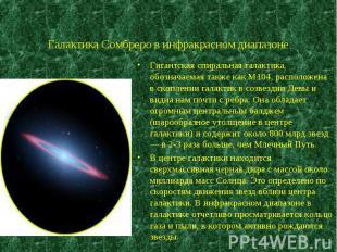 Гигантская спиральная галактика, обозначаемая также как M104, расположена в скоп