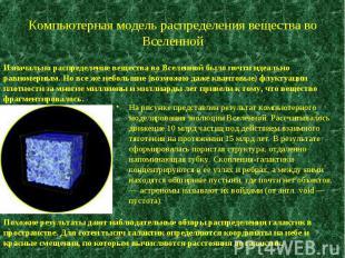 Изначально распределение вещества во Вселенной было почти идеально равномерным.