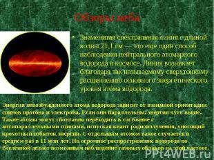 Энергия невозбужденного атома водорода зависит от взаимной ориентации спинов про