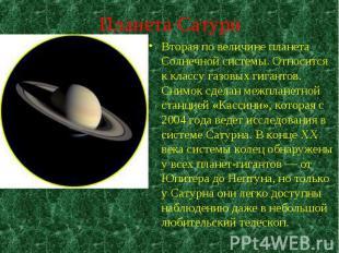 Вторая по величине планета Солнечной системы. Относится к классу газовых гиганто