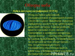 Небо в жестком ультрафиолете (EUVE) Небо в жестком ультрафиолете (EUVE)