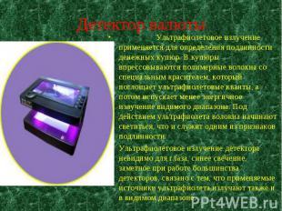 Ультрафиолетовое излучение применяется для определения подлинности денежных купю