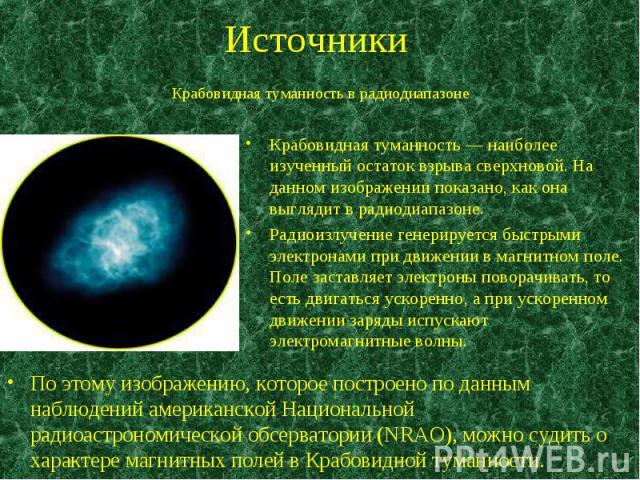 По этому изображению, которое построено по данным наблюдений американской Национальной радиоастрономической обсерватории (NRAO), можно судить о характере магнитных полей в Крабовидной туманности. По этому изображению, которое построено по данным наб…