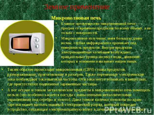Микроволновая печь Микроволновая печь