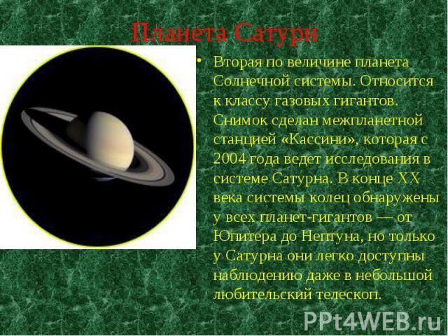 Вторая по величине планета Солнечной системы. Относится к классу газовых гигантов. Снимок сделан межпланетной станцией «Кассини», которая с 2004 года ведет исследования в системе Сатурна. В конце XX века системы колец обнаружены у всех планет-гигант…