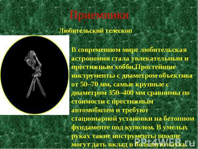 Любительский телескоп Любительский телескоп