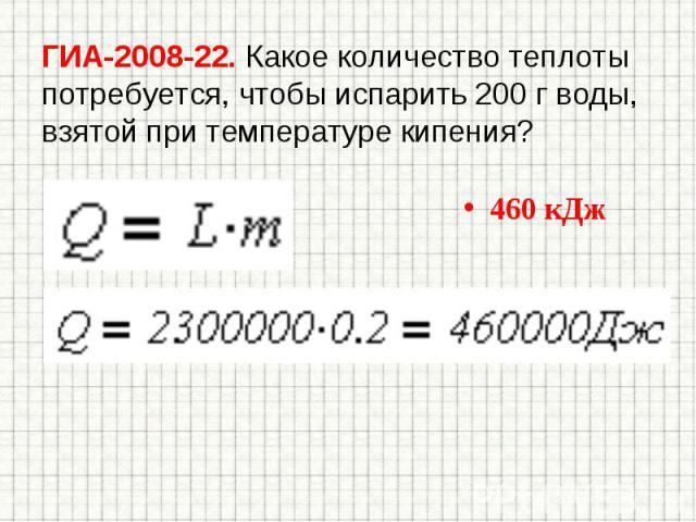 460 кДж 460 кДж